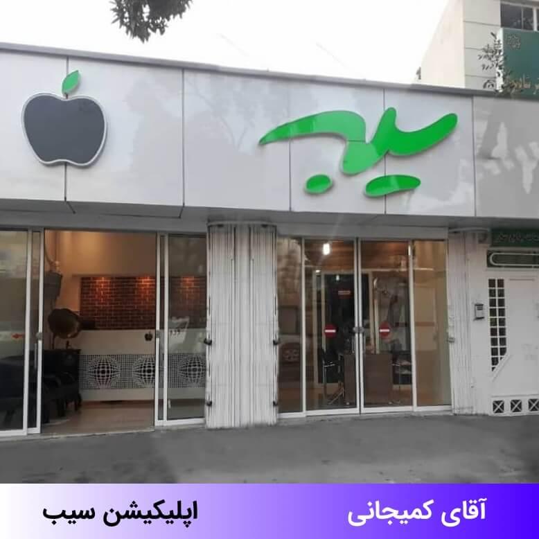 ساخت اپلیکیشن سفارش غذا سیب در اراک