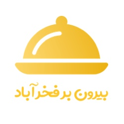 تهیه غذای فخر آباد (شیراز)
